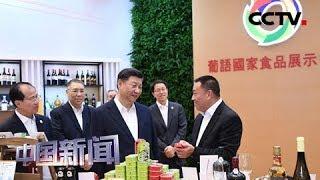[中国新闻] 习近平考察中国与葡语国家商贸合作服务平台综合体 | CCTV中文国际