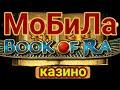 Встряхнул Book Of Ra в онлайн казино вулкан Как обыграть казино по маленькой ставке Заносы бабосы mp3
