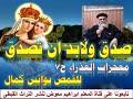صدق ولابد ان تصدق معجزات العذراء ج7   للقمص يؤانس كمال