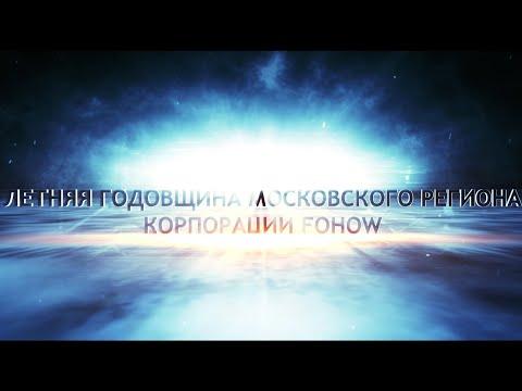 Летняя годовщина Московского региона Корпорации Fohow-2021