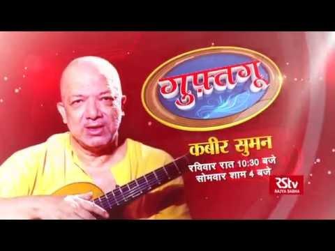 Promo - Guftagoo with Kabir Suman