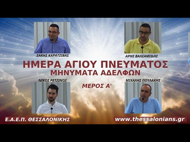 Ομολογίες αδελφών το πώς βαπτίστηκαν στο Άγιο Πνεύμα (Μέρος Α') (21-06-2021)
