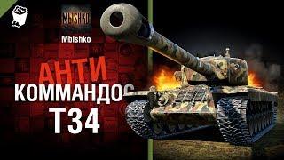 Т34 - Антикоммандос 42 - от Mblshko World of Tanks