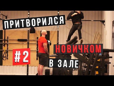 Топ Воркаутер притворяется НОВИЧКОМ В ЗАЛЕ #2 | ПРАНК НАД ТРЕНЕРОМ