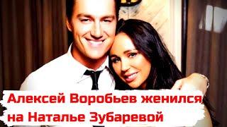 Алексей Воробьев женился на Наталье Зубаревой