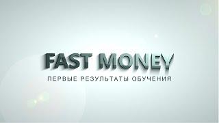 Обучение Fast Money   5 поток   Первые результаты