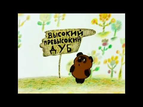 Russian Winnie The Pooh  Tittle Song