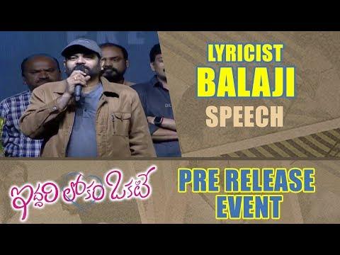 Lyricist Balaji Speech - Iddari Lokam Okate Pre Release Event | #ILOFromDec25th