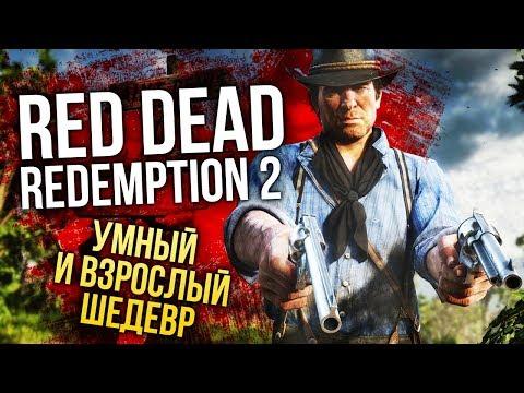RED DEAD REDEMPTION 2 — Умный и взрослый шедевр (Обзор/Review) thumbnail