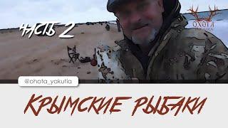 Крымские рыбаки часть 2