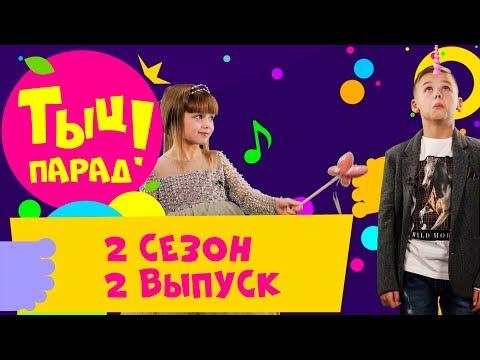 🎶 ТЫЦ-ПАРАД на CTC Kids 🎶  2 сезон 2 выпуск