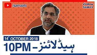 Samaa News   Latest Headlines   10PM - SAMAA TV - 14 October 2018