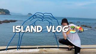 VLOG:소이작도편⛵️|벌안해변,인천 섬여행, 갯벌체험…