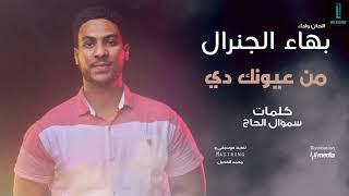 بهاء الجنرال - من عيونك دي || New 2019 || اغاني سودانية 2019