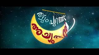 THATTUMPURATH ACHUTHAN | Official Trailer | Kunchacko Boban | Lal Jose
