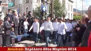 AIXMHTV - Παρέλαση Αιτωλικού 25 Μαρτίου 2014