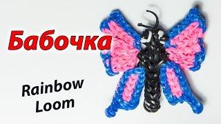 БАБОЧКА (butterfly) из резинок Rainbow Loom Bands. Урок 141