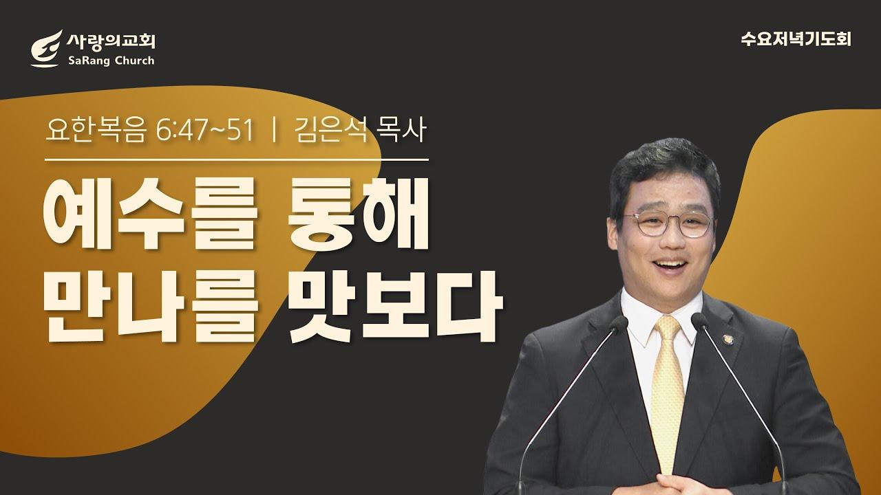[사랑의교회] 예수를 통해 만나를 맛보다 - 김은석 목사