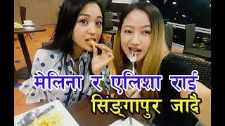 मेलिना र एलिशा राई सिङ्गापुर जादै || melina rai and alisha rai || FACEBOOK LIVE