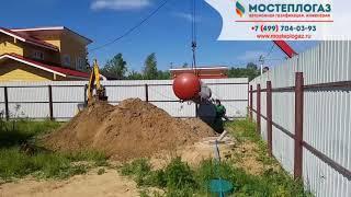 Установка газгольдера в Московской области от МОСТЕПЛОГАЗ
