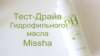Тест-драйв гидрофильного масла Missha Near Skin pH Balancing Cleansing Oil