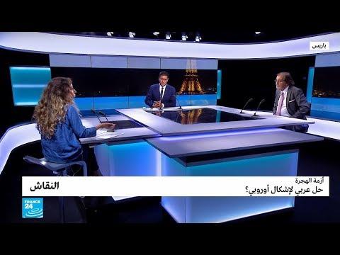 أزمة الهجرة: حل عربي لإشكال أوروبي؟  - نشر قبل 29 دقيقة