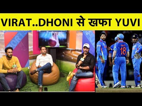 Breaking News: Yuvraj का सनसनीखेज बयान, Dada महान कप्तान, Dhoni-Virat से नहीं मिला Support
