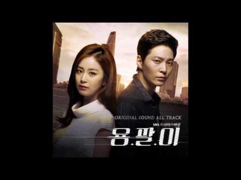"""Main Theme From """"용팔이""""(""""Yong Pal"""")- Various Artists [용팔이   Yong Pal OST] (2015)"""