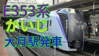 E353系中央線特急かいじ101号大月駅発車