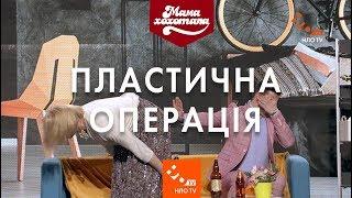 Пластична операція | Шоу Мамахохотала | НЛО TV