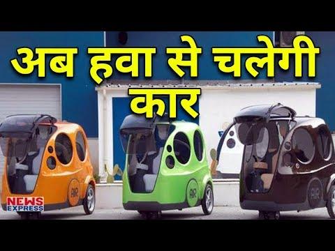 TATA Motors का कमाल, जल्द ला रही है हवा से चलने वाली Car