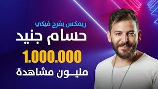 حسام جنيد  بفرح فيكي ريمكس 2016 Houssam Jneed  Bfrah Feke Dj Bilal Remix