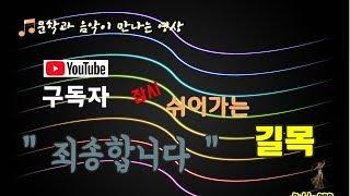"""[유튜브구독자]  잠시 쉬어가는 길목:문학과 음악이 만나는 영상 #6 """"죄송합니다"""""""