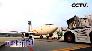[中国新闻]《海南自贸港试点开放第七航权实施方案》公布   CCTV中文国际