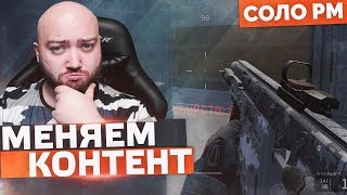 МЕНЯЕМ КОНТЕНТ  🔘 WarFace СОЛО РМ