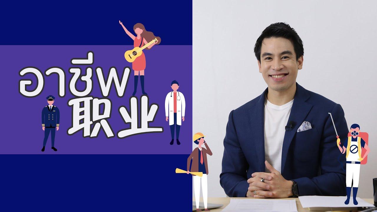 เรียนภาษาจีน - ครูพี่ป๊อป - จีนจำเป็น 2020 | EP.26 | อาชีพ - krupoponline