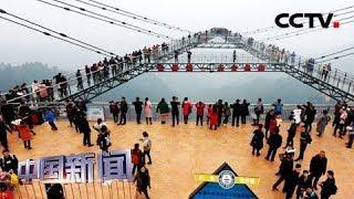 [中国新闻] 端午假期:近1亿人次出游 节日消费火爆 | CCTV中文国际