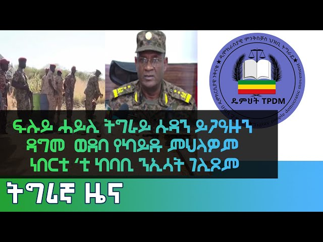 Ethiopia - ESAT Tigrigna News Fri 22 Jan 2021
