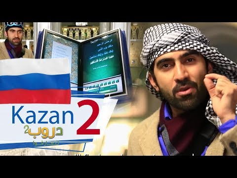 Kazan 2 Duroob 2 (English Subtitles)