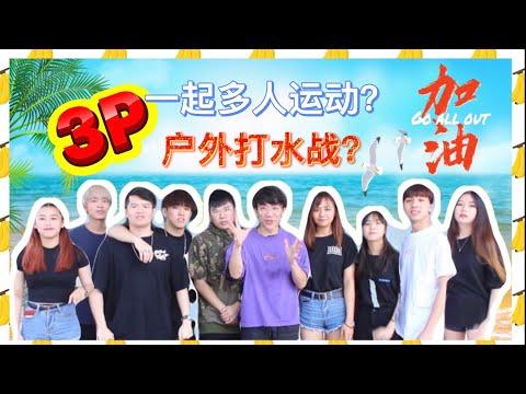 【泼水挑战】3P 变多人混战?户外打水战?ft. Three Production, Nikki Baby, Lemonn HL, KeXin