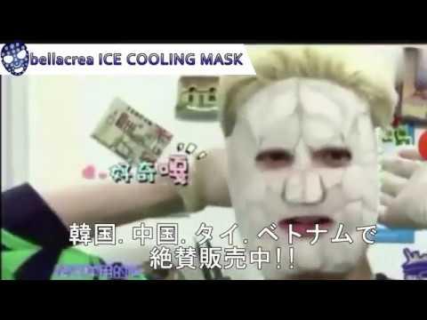 bellacrea ICE COOLING MASK -5℃冷却美容 (ベラクレアアイスクーリングマスク)