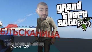 GTA5 ONLINE БЛЪСКАНИЦА С ShadowHex