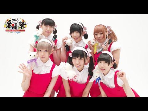 【愛踊祭2016】でんぱ組『すきすきソング』(short ver.)