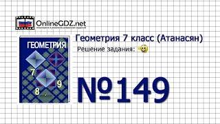 Задание № 149 — Геометрия 7 класс (Атанасян)