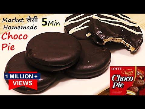 मिनटों में बनाये मार्किट जैसी Lotte Choco Pie सभी कहेंगे पहले क्यों नहीं बताई Homemade chocolate