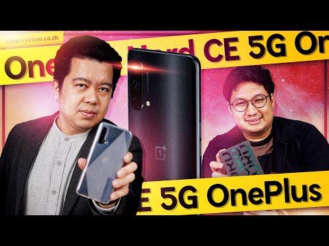 รีวิว OnePlus Nord CE 5G ราคากลางๆ ที่ใช้แล้วไม่ขัดใจ พร้อมโปรจาก TrueMove H