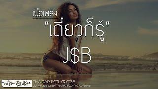 (CNX TOWN) เดี๋ยวก็รู้ - J$B FT. J-DAY (เนื้อเพลง) thumbnail
