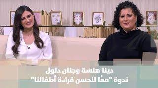 """دينا هلسة وجنان دلول -  ندوة """"معًا لنحسن قراءة أطفالنا"""""""