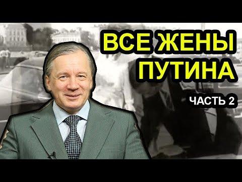 Все жёны Путина часть 2. Аарне Веедла