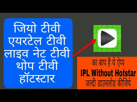 How To Watch Live TV In Low Internet Speed (50 KBPS)